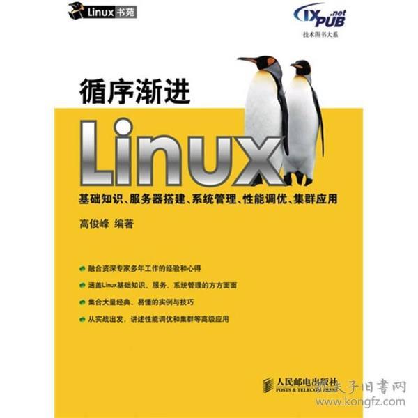 循序渐进Linux