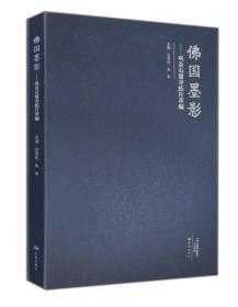 佛国墨影-巩县石窟寺拓片萃编