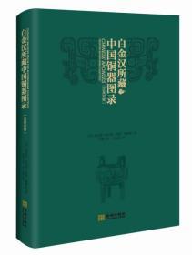 白金汉藏中国青铜器图录