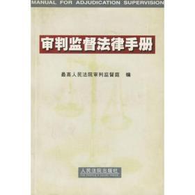 审判监督法律手册