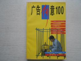 广告创意100:个案与理论