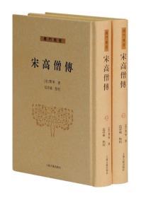 宋高僧传(套装全二册)