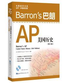 Barrons巴朗AP美国历史