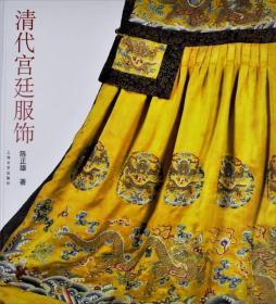 清代宫廷服饰