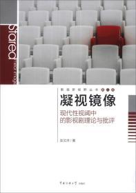 影视新视野丛书(第2辑)·凝视镜像:现代性视阈中的影视剧理论与批评