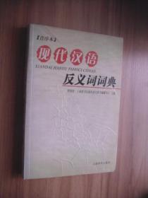 现代汉语反义词词典