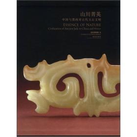 山川菁英—中国与墨西哥古代玉石文明