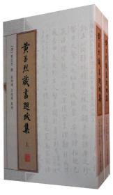 黄丕烈藏书题跋集(全二册)