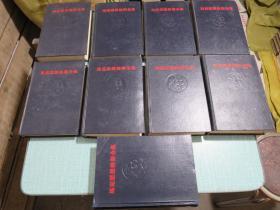 马克思恩格斯全集 全布面精装本 存9册 文革期间1版1印