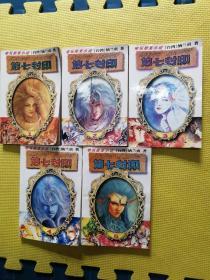 第七封印 1-5 五册全