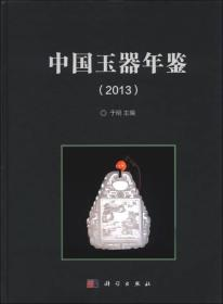 2013中国玉器年鉴