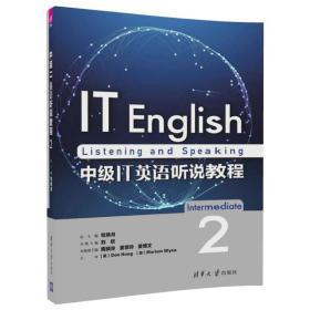 中级IT英语听说教程:2