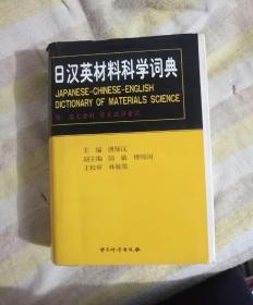 日汉英材料科学词典