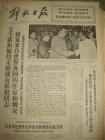 《解放日报》【毛主席和他的亲密战友林彪同志接见来自世界各国的作家和朋友】