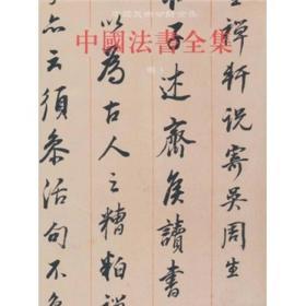 中国法书全集(14):明3