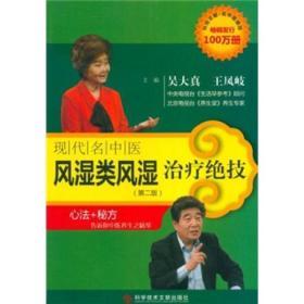 现代名中医风湿类风湿治疗绝技(第2版)