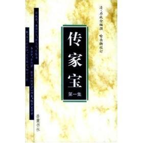 传家宝4册