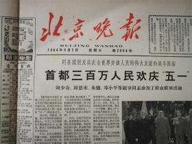 北京晚报1964年5月1日 第2054号