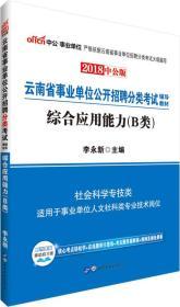 中公版·2020云南省事业单位公开招聘分类考试辅导教材:综合应用能力(B类)