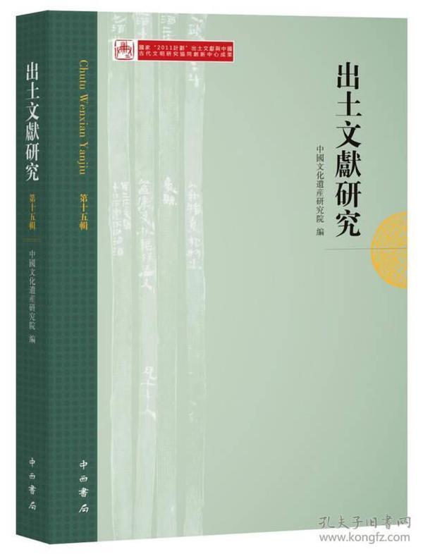 出土文献研究第15辑 中国文化遗产研究院 编