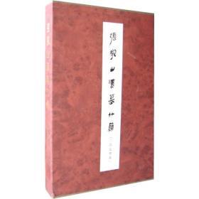 张家山汉墓竹简(247号墓)