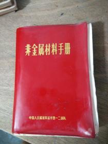 非金属材料手册