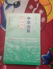 中华法系研究(看图;郭婕签;内有划痕;实物拍照