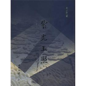紫光玉照:故宫博物院卓玉馆玉器精萃