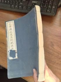长乐县延陵吴新墘族谱 线装 92年手写复印装订 稀有 品好干净