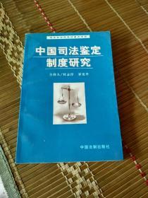 中国司法鉴定制度研究