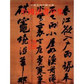 中国美术分类全集:中国法书全集6(宋1)