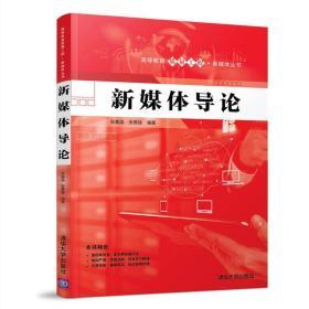 新媒体导论/高等教育质量工程·新媒体丛书