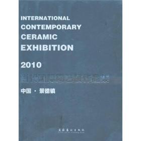 2010当代国际陶艺展作品集:中国·景德镇