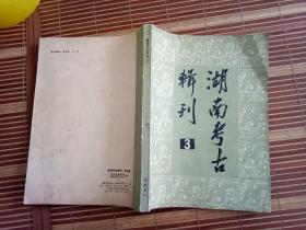 湖南考古辑刊 3