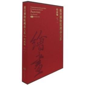 故宫博物院藏品大系:绘画编5:元