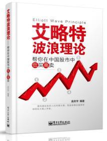 艾略特波浪理論 幫你在中國股市中低買高賣