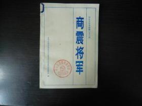 河北文史资料第二十三辑 商震将军