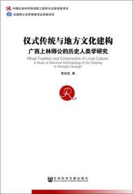 仪式传统与地方文化建构:广西上林师公的历史人类学研究