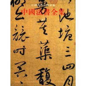中国美术分类全集:中国法书全集10(元2)
