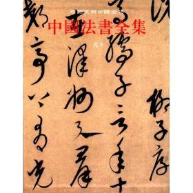 中国美术分类全集:中国法书全集11(元3)