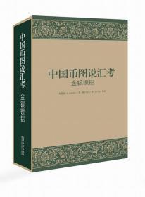 中国币图说汇考:金银镍铝