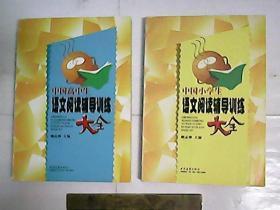 中国小学生语文阅读辅导训练大全 / 中国高中生语文阅读辅导训练大全