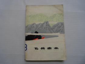 旧书 飞兵赤水(短篇小说集)四川人民出版社 1977年印 A5-12