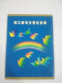 镇江邮电分营纪念册    邮折