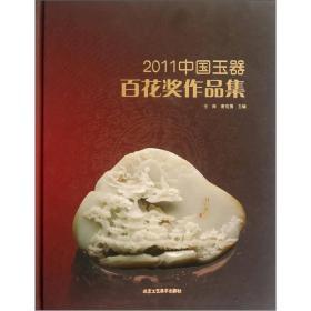2011中国玉器百花奖作品集
