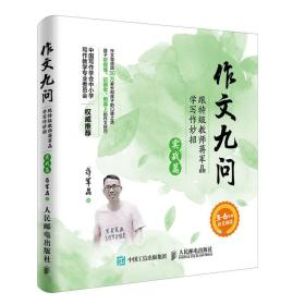 作文九问 跟特级教师蒋军晶学写作妙招 【实战篇+基础篇】
