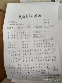 著名音乐家 石祥 我们来自井冈山手稿 保真