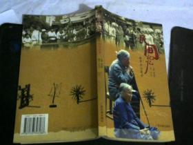 民间记忆:南宁民俗笔录