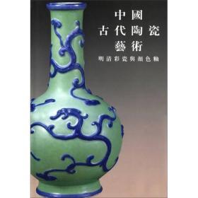 中国古代陶瓷艺术:明清彩瓷与颜色釉