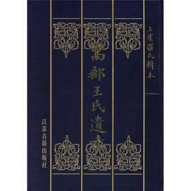 新书--上虞罗氏辑本:高邮王氏遗书